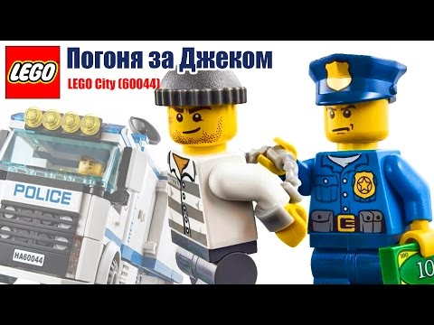 Мультфильм Lego Погоня за Джеком. Смешной мультик с детской озвучкой! Лего мультик. Lego 60044