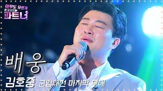 잠시만 안녕. 김호중 군복무전 마지막 무대 <배웅>ㅣ김호중의파트너 EP.5