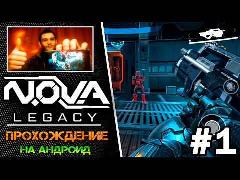 🎮 N.O.V.A Legacy (Наследие) прохождение на андроид || ЗНАКОМСТВО и ПЕРЕРОЖДЕНИЕ ( ЧАСТЬ 1 )