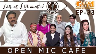 Open Mic Cafe with Aftab Iqbal | 31 May 2020 | Episode 33 | GWAI