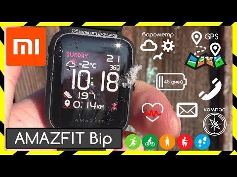 🔝 Xiaomi AMAZFIT BIP - Лучшие НАРОДНЫЕ Смарт-Часы в 2018 году 👌👌👌