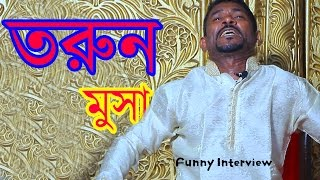 Musa Torun Interview | Bangla Funny Interview | Celebrity Adda EP 8 | Mojar Tv