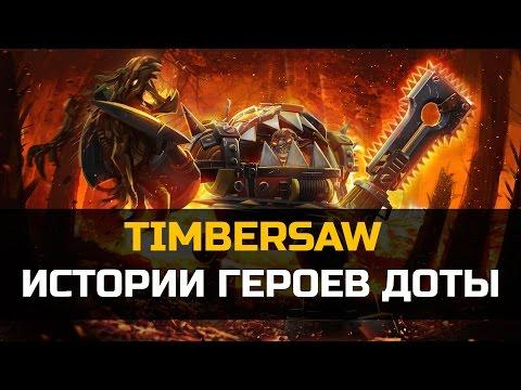 История Dota 2: Timbersaw, Тимбер