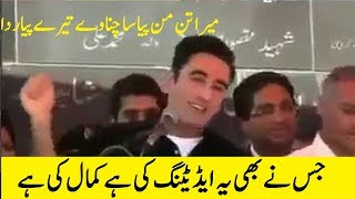 Mera Tann Mann Payasa Bilwal Bhutto Funny Speech || Funny Video Dubbing || Worldwide Entertainment