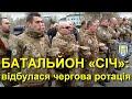 Бійців батальйону
