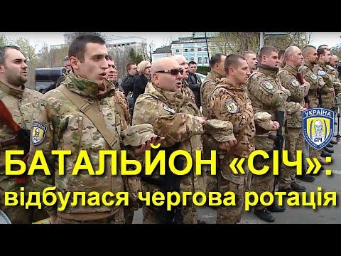 """Бійців батальйону """"Січ"""" провели на чергову ротацію"""