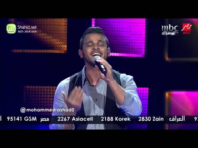 Arab Idol - محمد رشاد - أما براوة - الحلقات المباشرة