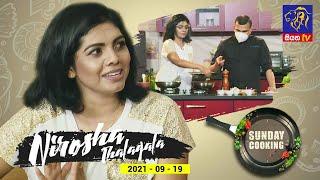 Sunday Cooking with Nirosha Thalagala | 19 - 09 - 2021