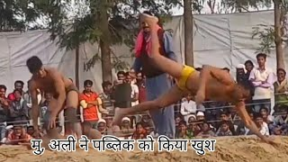 मुहम्मद अली पहलवान  vs  काला पहलवान मुजफ्फरनगर  कुश्ती मुकाबला प्रति योगिता लाडा पुल