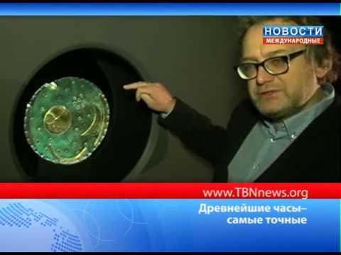 Древнейшие часы   самые точные