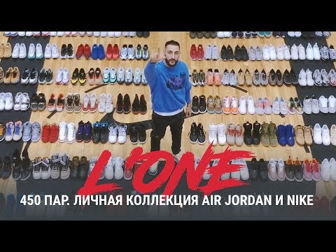 L'One - 450 пар. Личная коллекция Air Jordan и Nike.