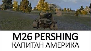 M26 Pershing Обзор, гайд как играть на танке Першинг