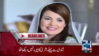 News Headlines | 12:00 AM | 23 July 2018 | 24 News HD