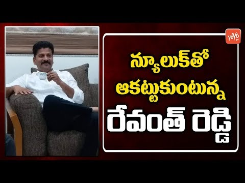 Revanth Reddy Super New Look | Telangana Congress | DK Aruna | Telugu News | YOYO TV Channel