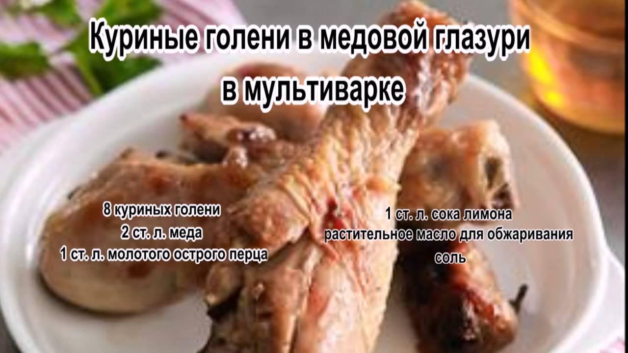 Курица в медовой глазури рецепт 68