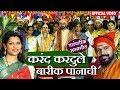 Karand Karadule Barik | करंड करदुले बारीक पानाची | Superhit LagnaGeet - Jayesh Patil & Priya Jadhav
