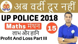7:00 PM UP Police गणित by Naman Sir I Profit and Loss लाभ और हानि Part III I Day #15