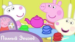 Свинка Пеппа - S02 E32 Домики (Серия целиком)