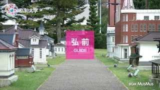 弘前大学周辺ガイド