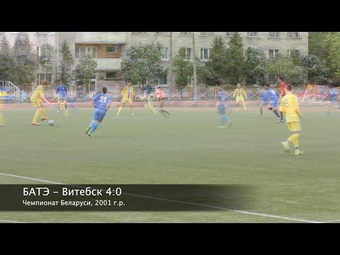 БАТЭ - Витебск 2001