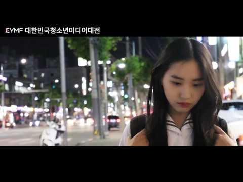 2017 KYMF 대한민국청소년미디어대전 홍보영상