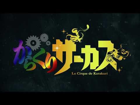 TVアニメ『からくりサーカス』ティザーPV (03月20日 14:15 / 7 users)