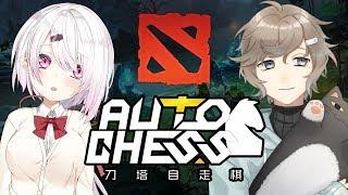 しぃしぃとオートチェスからのシージ!!!!|Dota Auto Chess→シージ【にじさんじ/叶】