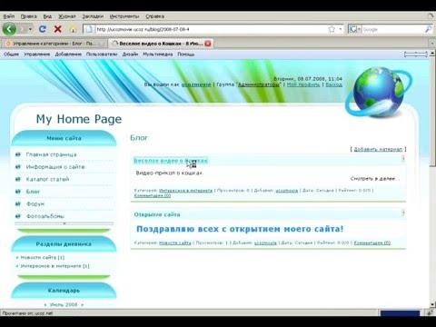 Создание полноценного сайта в системе Ucoz всего за 10 минут