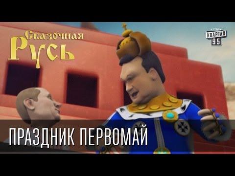 """Сказочная Русь """"Праздник Первомай"""""""