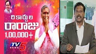 అత్యధిక మెజారిటీతో హరీష్ ఘనవిజయం..! | Bureau Chief Margam About Harish Rao Victory