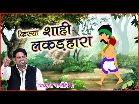 किस्सा शाही लकड़हारा || हरियाणवी रागनी || Vikash Pasoriya || Haryanvi Full Kissa thumbnail