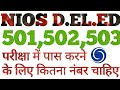 NIOS D.EL.ED MARKS REQUIRED TO PASS THE EXAM || TEJ TUBE