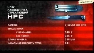 Нож разведчика стреляющий НРС и НРС-2