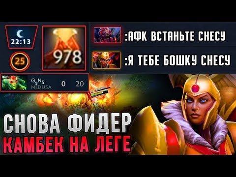 ЭПИК КАМБЕК +1000 УРОНА  | ФАСТ 25 ЛВЛ НА 20 МИНУТЕ