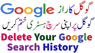 How to delete your Google Search history Hindi/urdu