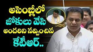 అసెంబ్లీ లో జోకులు వేసి అందరిని నవ్వించిన కేటీఆర్ | KTR Funny Jokes In Assembly | Top Telugu Media