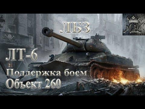 ЛБЗ на Объект 260 ЛТ-6 Поддержка боем «1.0»