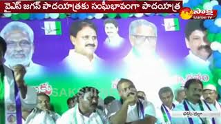 YSRCP Leader Merugu Nagarjuna Sangibava Yatra at Bhattiprolu || Guntur District