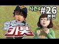 헬로카봇 시즌4 26화 -사랑의 무지개
