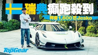 Koenigsegg Jesko 1,600匹神跑殺到香港(內附字幕) TopGear HK 極速誌