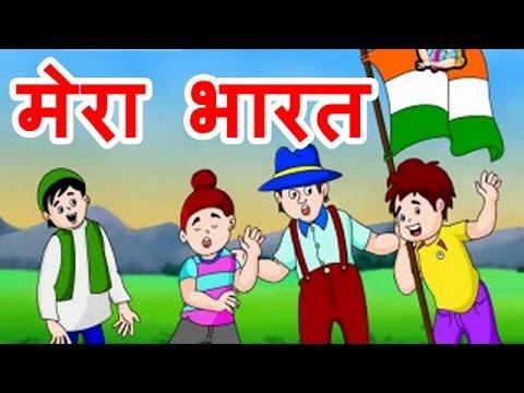 Bharat Mera Pyara Desh - Hindi Poems for Nursery