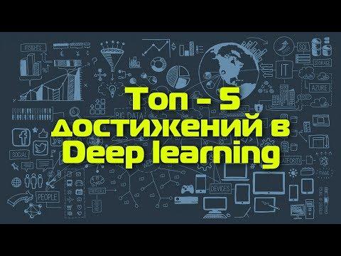 Топ - 5 достижений в Deep learning