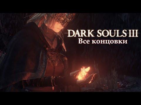 Все концовки Dark Souls 3 (включая секретную)