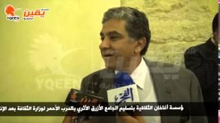 يقين| وزير البيئة: الجامع الأزرق أثر تفخر به محافظة القاهرة