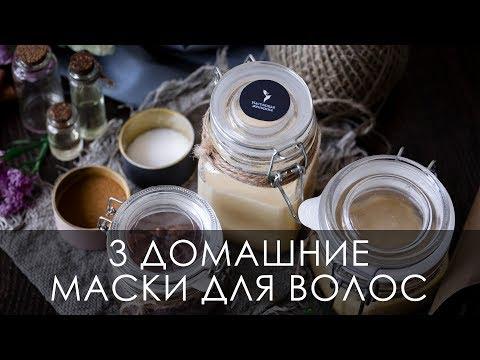 3 домашние маски своими руками [Настоящая Женщина]