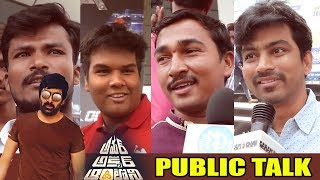 Amar Akbar Anthony Movie Public Talk   Amar Akbar Anthony Movie Review   Ravi teja   ileana   TT
