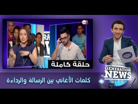 Génération News: كلمات الأغاني بين الرسالة والرداءة (حلقة كاملة)