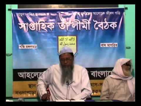 Ahle Hadith bd Bangla Ahle Hadith Andalon ki