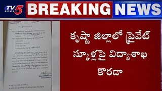 Education Dept Serious On 3 Illegal Private Schools in Krishna Dist