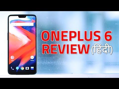 वनप्लस 6 का रिव्यू |  OnePlus 6 Review in Hindi